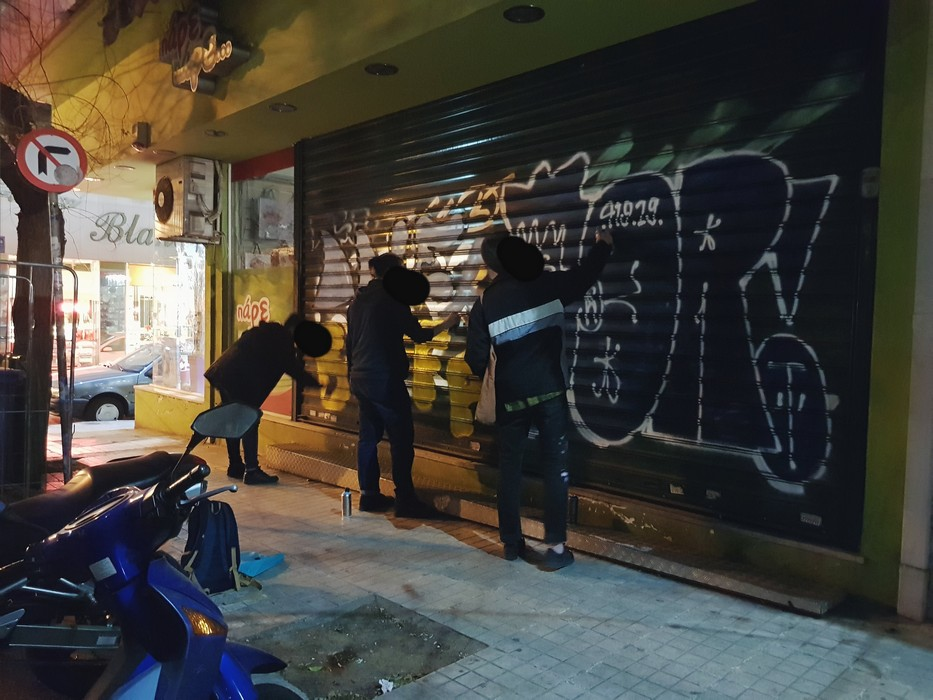 aner beiff artis atene graffiti